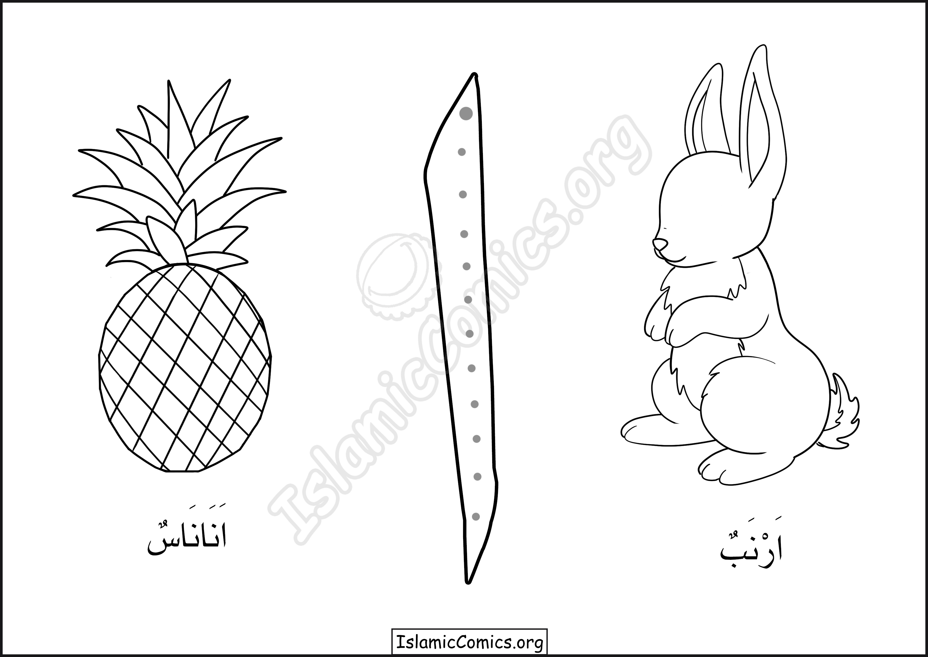 Letters Of The Arabic Alphabet Coloring Pages Islamic Comics
